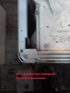 Снимаем панель управления индезит
