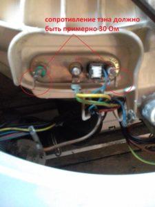 Тэн для стиральной машины индезит