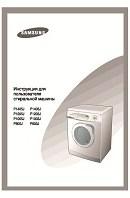 Инструкции стиральные машины