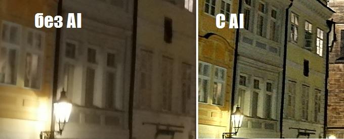 сравнение фото без AI и с AI