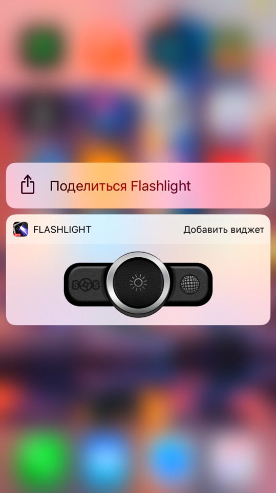 Lampe de poche de widget.