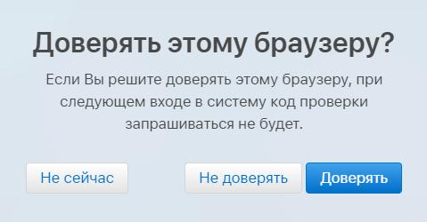 Kumpirmasyon ng kumpiyansa sa browser