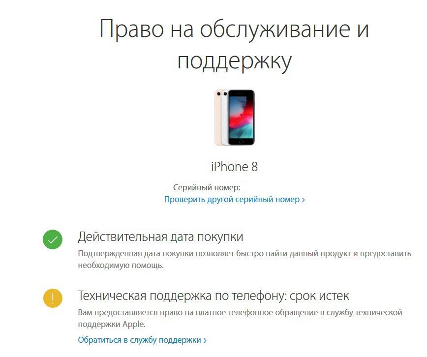 Apple веб-сайтындағы сериялық нөмірді тексеріңіз