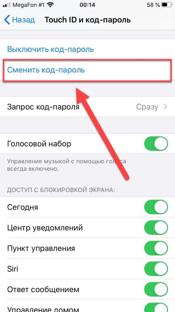 Пункт меню Сменить код-пароль
