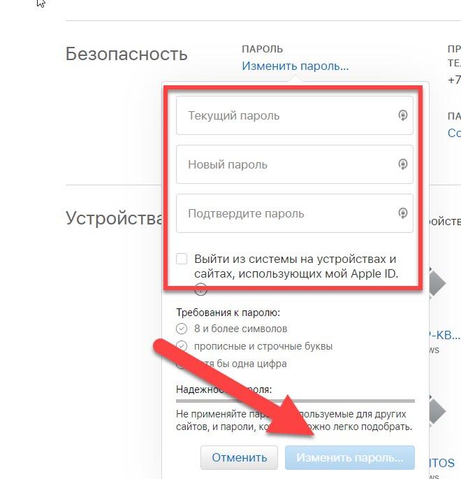 iCloud ввод нового пароля