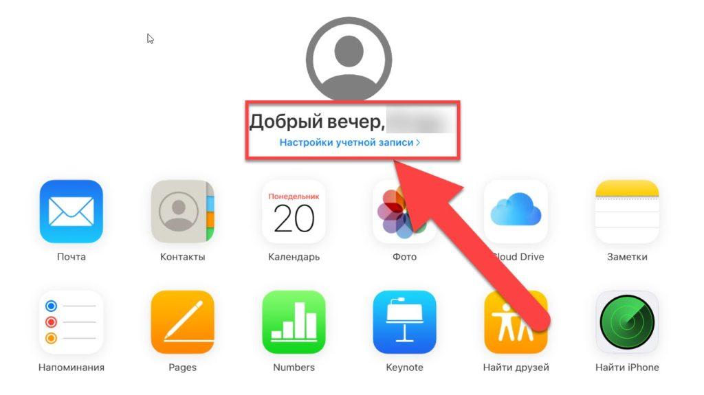 iCloud пункт меню Настройки