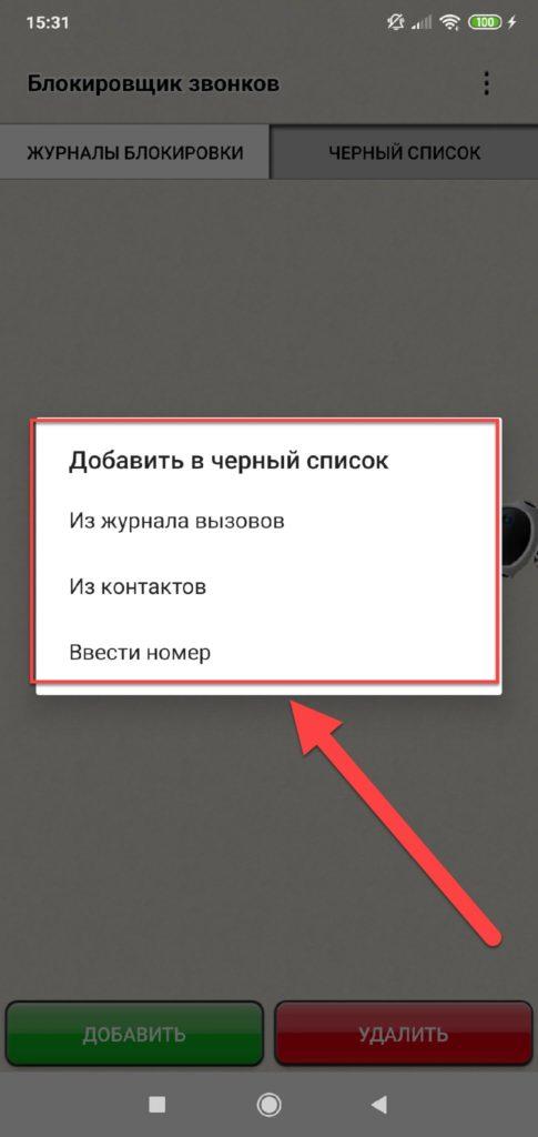 انتخاب وارد کردن برنامه Blocker