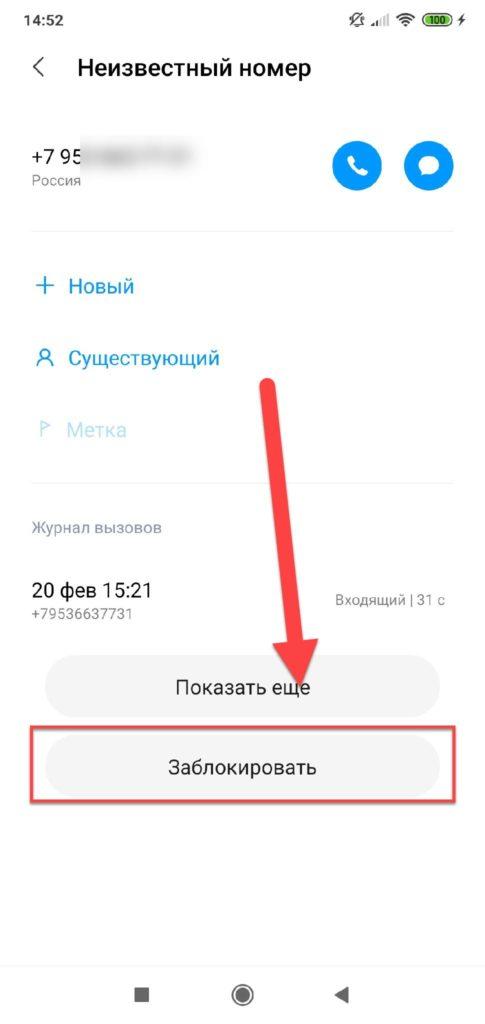 Телефон из журнала вызовов Заблокировать