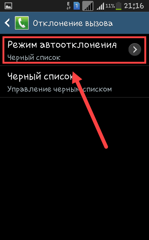 Android 4.2 Reject Mode