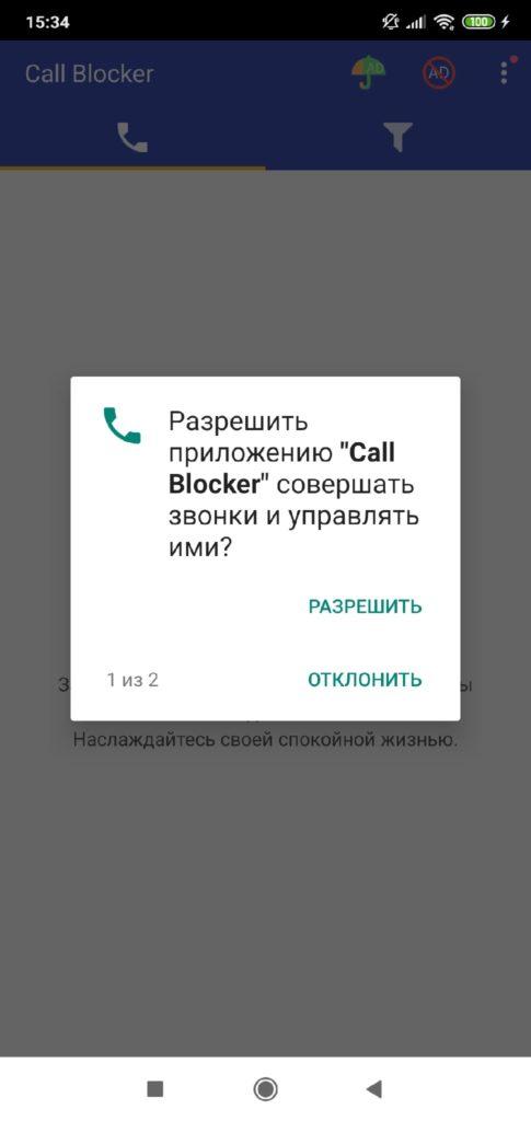 با مجوزهای مسدودکننده تماس بگیرید