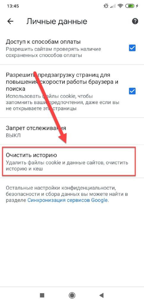 Google Chrome Clear Story