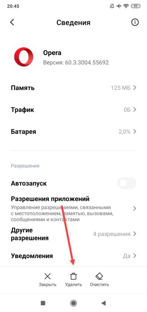 Informazioni del browser dell'opera