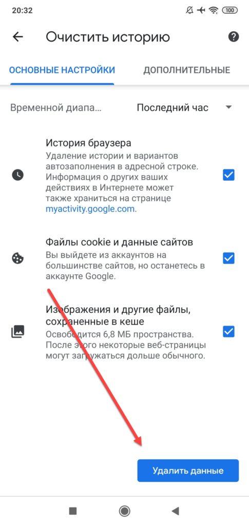 Google Chrome Pulizia della storia delle visite