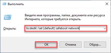 Вкладка Выполнить в Windows