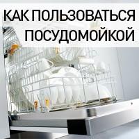 пользование посудомоечной машины Одесса