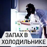 убираем запах из холодильника Одесса