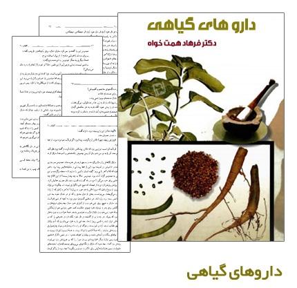 1368678497_daroohaye-giyahi
