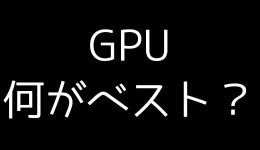 【2019年版】ディープラーニング用のGPUに何を選択するか