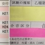 【危険物乙1,乙3,乙5】試験受験記