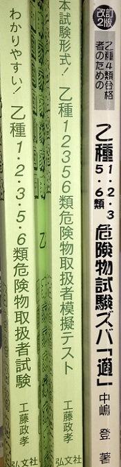 危険物乙4の合格者のための危険物乙1、乙2、乙3、乙5、乙6の参考書。