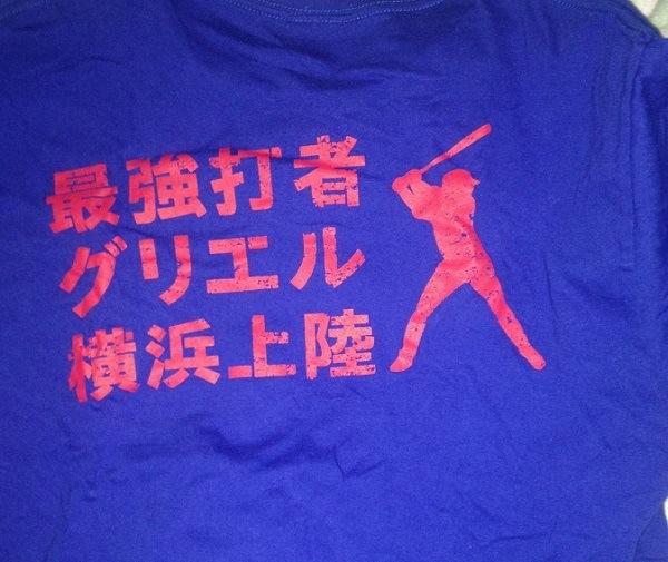 横浜DeNAベイスターズに在籍したグリエルのTシャツ。