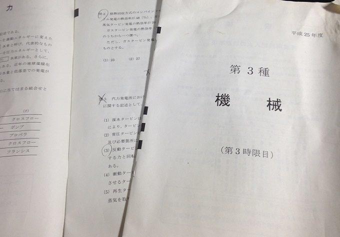 平成25年度に受験した電験3種の機械と電力の問題冊子。