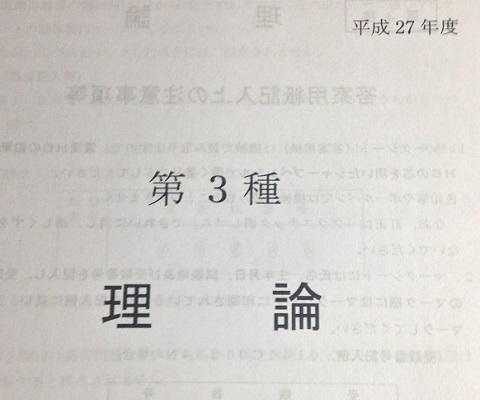 平成27年度に実施された電験3種理論の問題冊子。