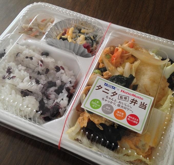 HottoMottoのタニタ監修弁当。種類は~ゆず風味~白身魚とたっぷり野菜の卵とじで値段は550円。
