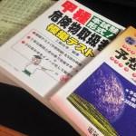 【危険物甲種】合格体験記
