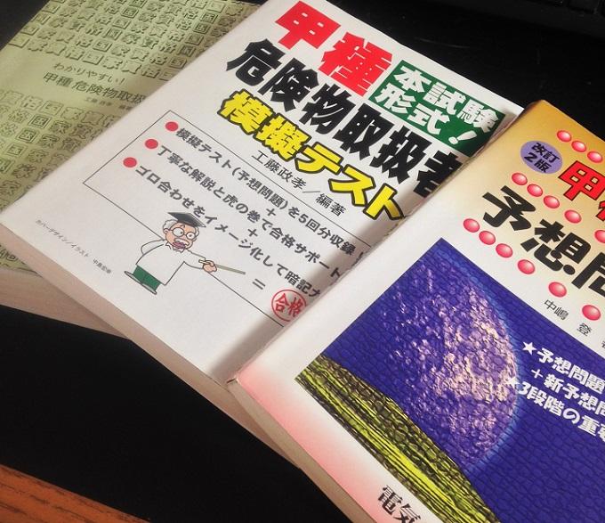 危険物甲種の勉強に使用した参考書。わかりやすい!甲種危険物取扱者試験、本試験形式!甲種危険物取扱者模擬テスト、甲種危険物予想問題集の3冊。