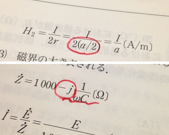 電験3種の過去問の勉強。式の細かい部分まで意識して勉強する。