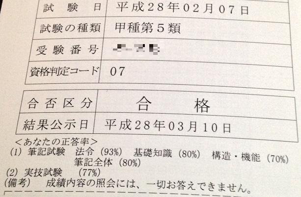 消防設備士甲種5類の受験結果。それなりに余裕がある状態で合格。