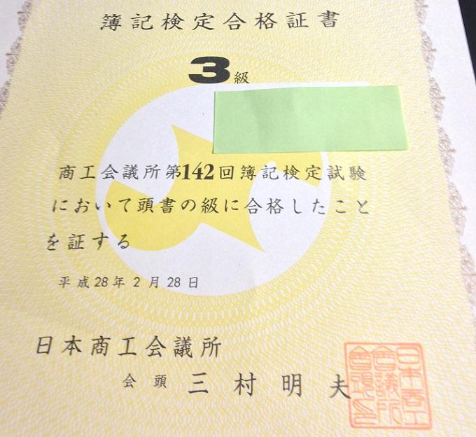 第142回開催の簿記3級検定の合格証書。なぜか少し汚い。