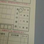 消防設備士・危険物免状の紛失による再交付申請をしました