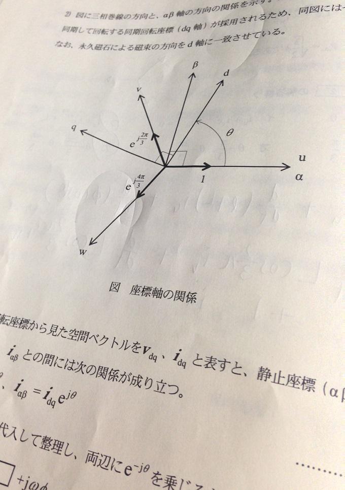 エネルギー管理士の問題冊子。電気の問11は特に難しかった。