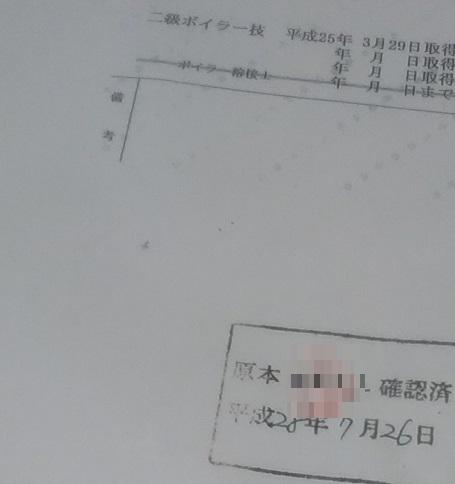 労働基準監督署で2級ボイラー免許の原本確認をしてもらった。