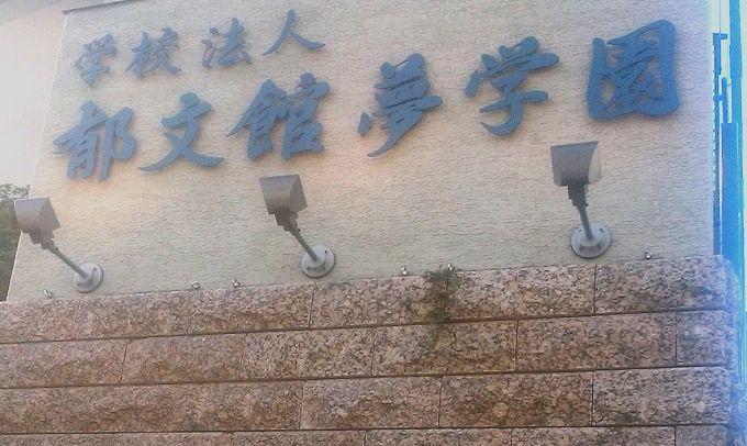 平成28年度エネルギー管理士の東京試験会場である郁文館夢学園。