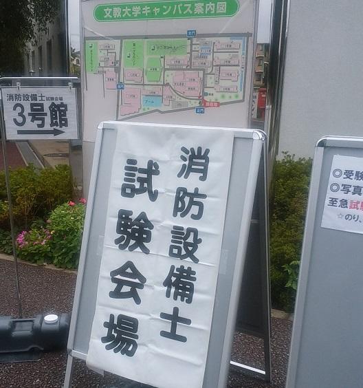 消防設備士の試験会場。埼玉県の文教大学のキャンパス内。