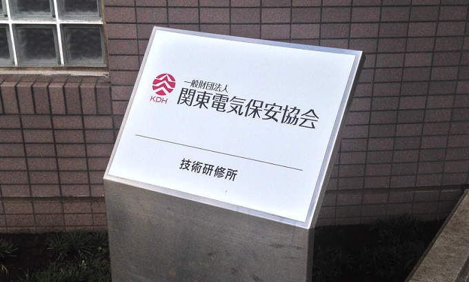関東電気保安協会の技術研修所。全体的に素晴らしい設備だった。
