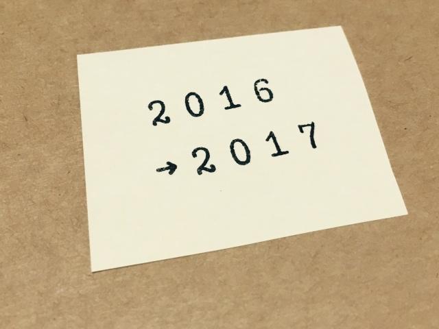 2016から2017へ