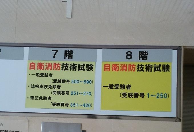 自衛消防技術認定試験の会場である消防技術試験講習場のエレベーター前。