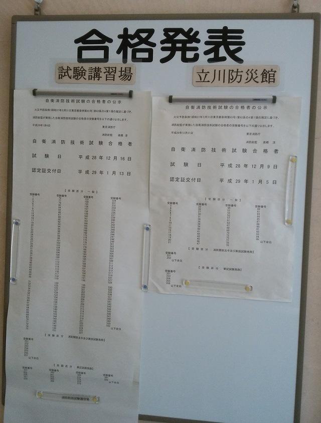 自衛消防技術試験の合格発表。秋葉原の東京消防庁消防技術試験講習場のホワイトボード。合格者の番号が張り出してある。