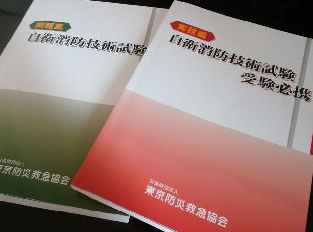自衛消防技術試験の参考書。実技編と問題集。