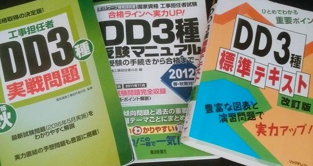 工事担任者DD3種の参考書。