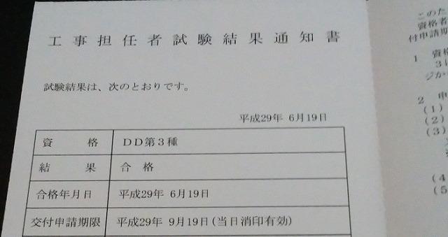 平成29年工事担任者DD3種の前期試験に合格した。