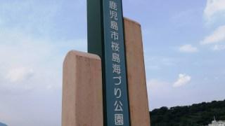 桜島海釣り公園①