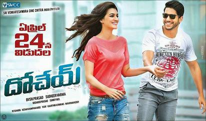 Dohchay_poster