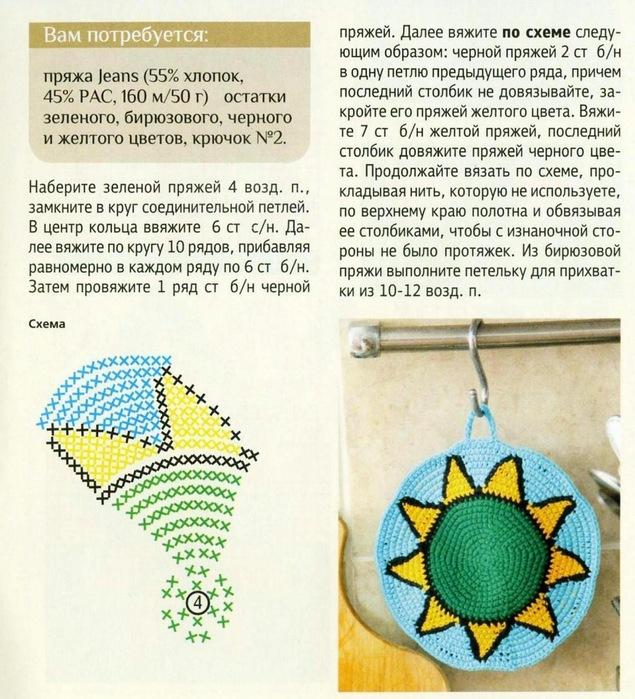 Agarradera crochet sol ➤ EL ARTE DE TEJER ➤ Crochet Patrones