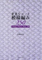 Descargar revistas pdf. Revista con 250 puntadas de crochet con esquema.