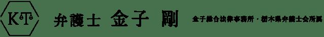 弁護士 金子 剛(金子総合法律事務所・栃木県弁護士会所属